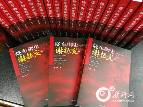 雷竞技 最佳电竞竞猜平台:出版历史反腐小说《烧车御史谢振定传》